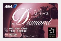 ANA ダイヤモンド会員カード