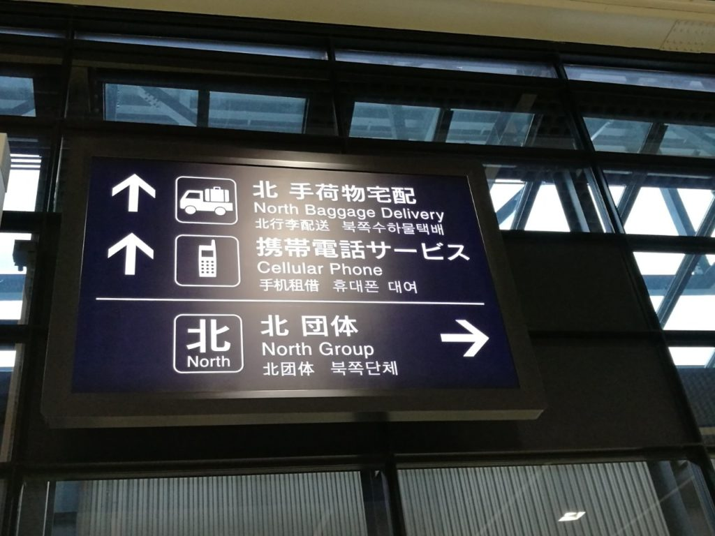 自動化ゲート成田空港場所案内