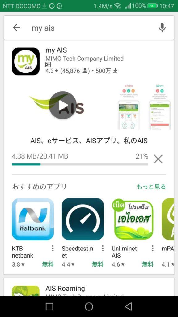 my ais アプリ ダウンロード画面