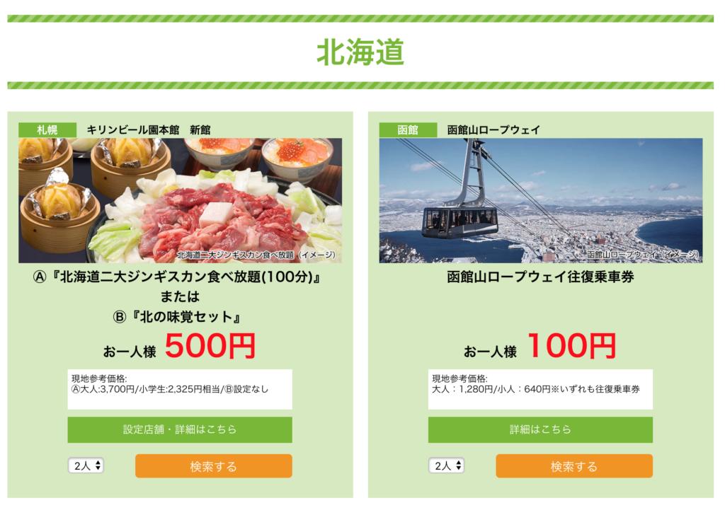 旅作 ワンコインオプションセール 北海道