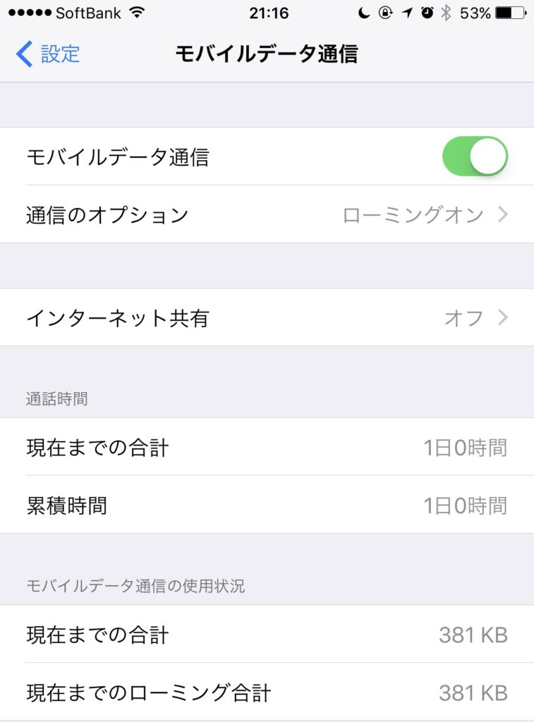 iPhone 通信設定