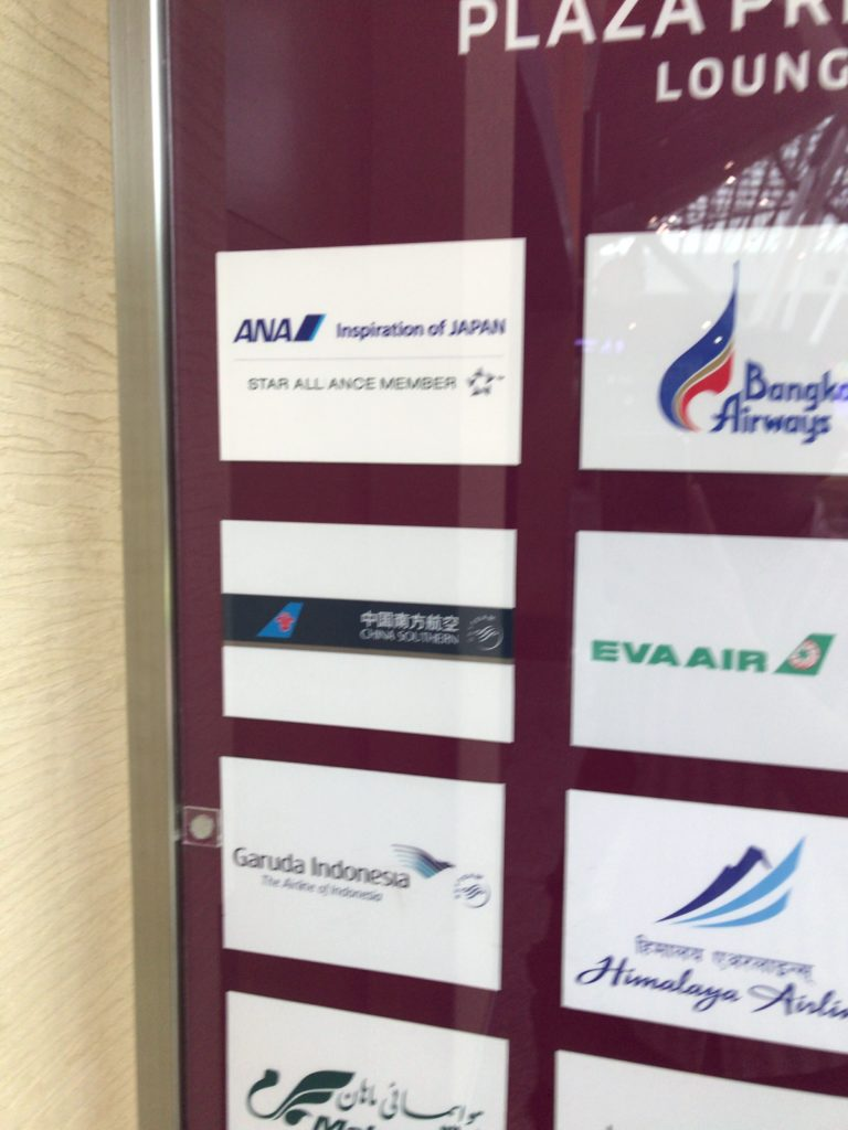 プラザラウンジの場所と利用航空会社