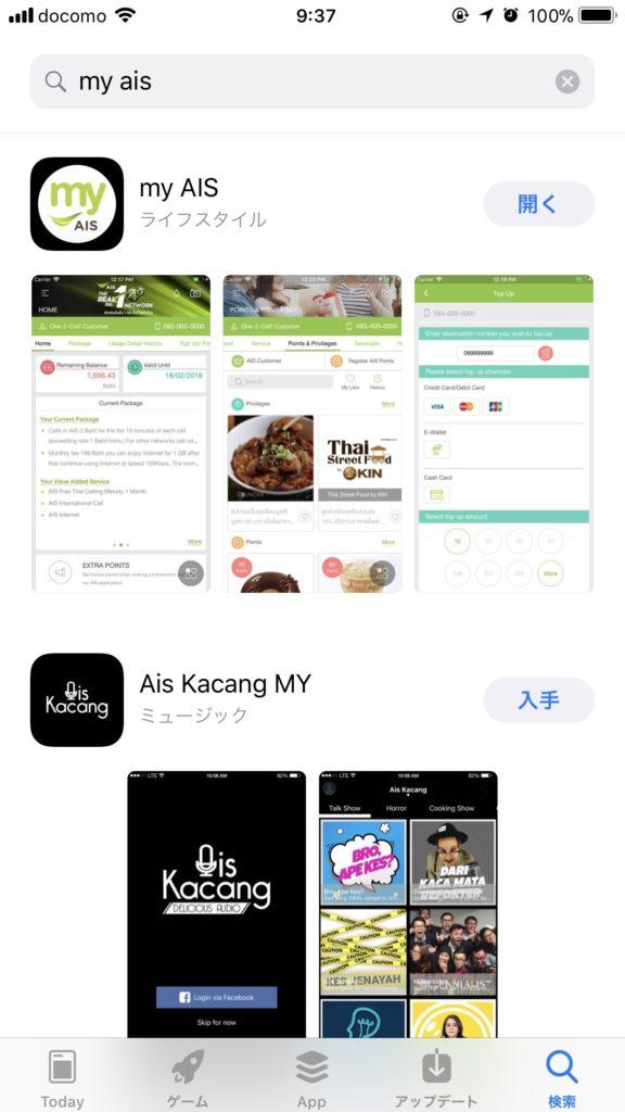 my ais app store