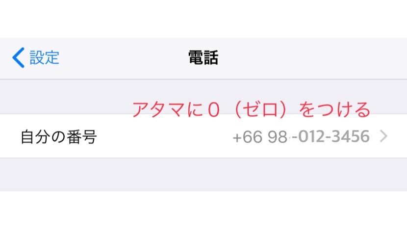 iPhone 電話番号確認