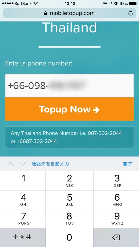 モバイルトップアップのトップ画面で電話番号を入力する。