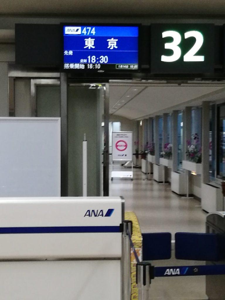 東京行きゲート