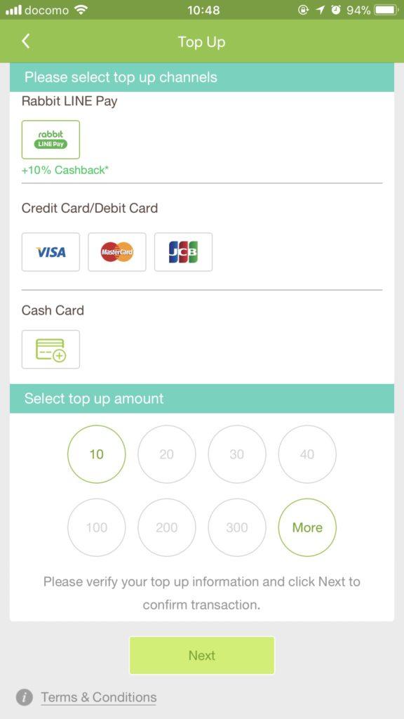 AIS Rabbit LINE Pay トップアップ 画面 支払い方法選択