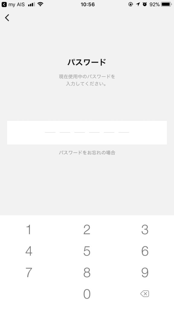 LINE Pay 決済確認パスワード入力画面