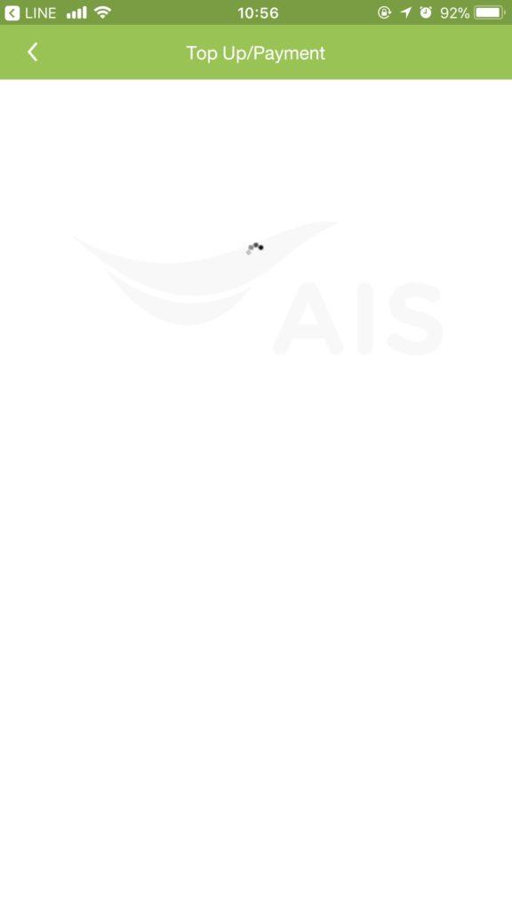 AIS トップアップ待ち画面