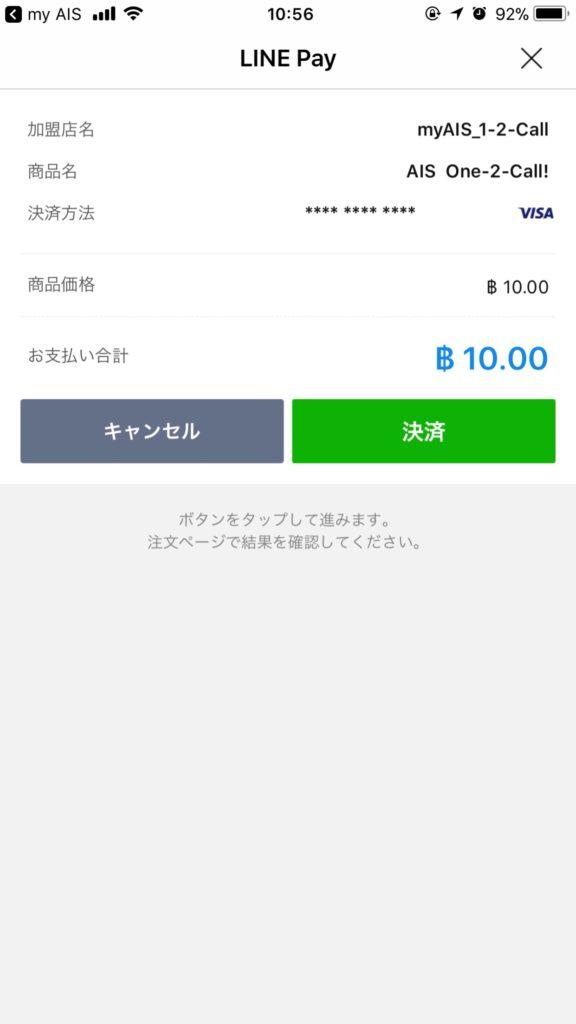 LINE Pay 決済画面
