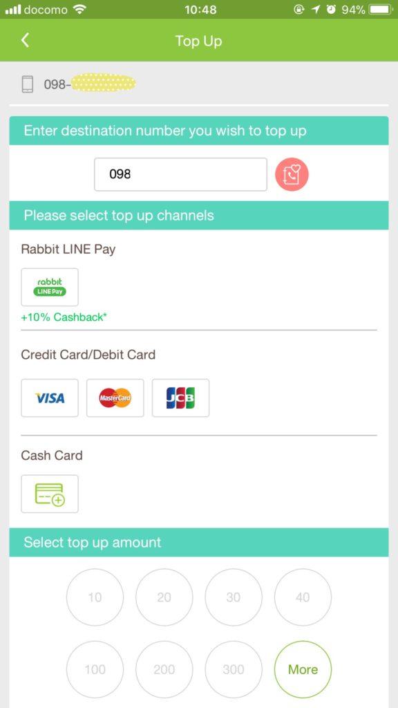トップアップ支払い方法選択画面