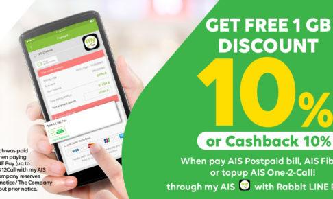 AIS Rabbit LINE Pay ニュース