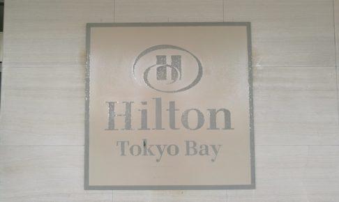 ヒルトン東京ベイ