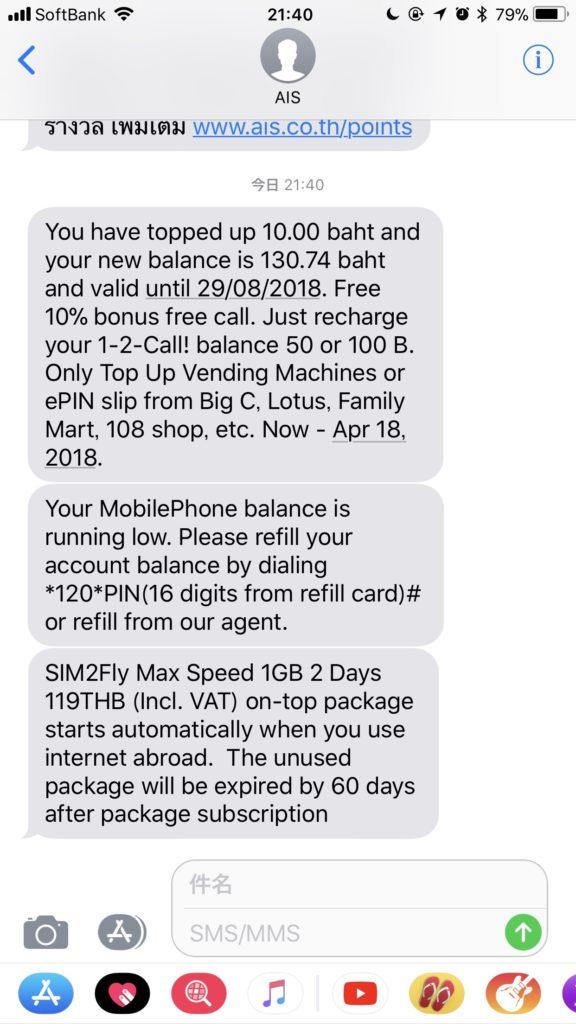 パッケージ購入確認SMS