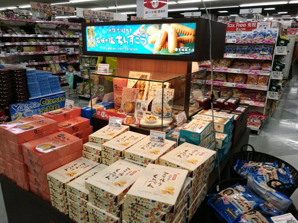 小禄イオンお土産コーナー1