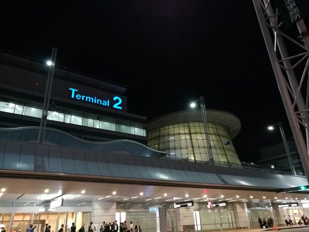 羽田ターミナル2
