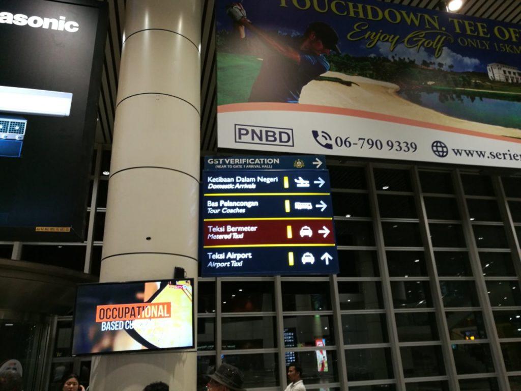 クアラルンプール国際空港入国ゲート出口先