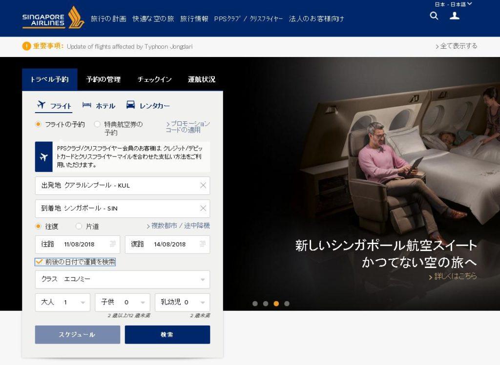 シンガポール航空サイトトップ画面