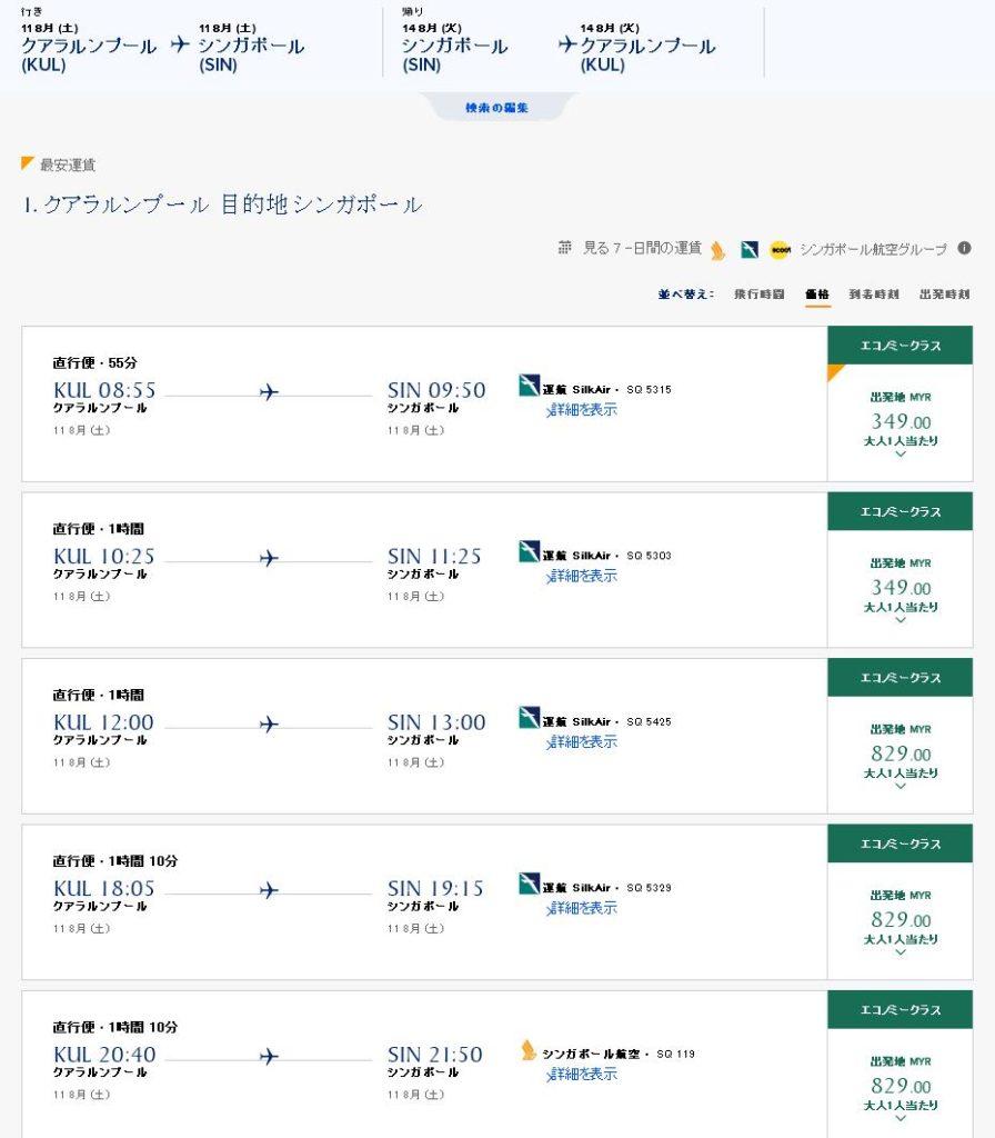 シンガポール航空往路便画面