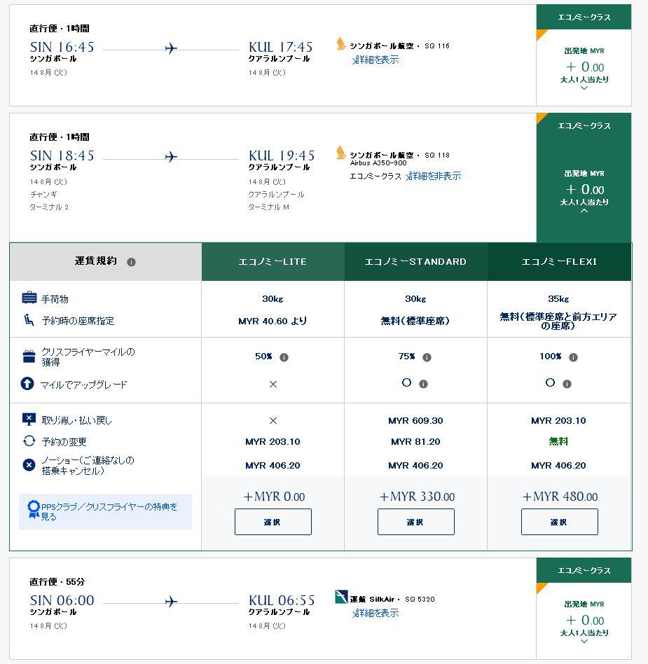 シンガポール航空復路指定画面