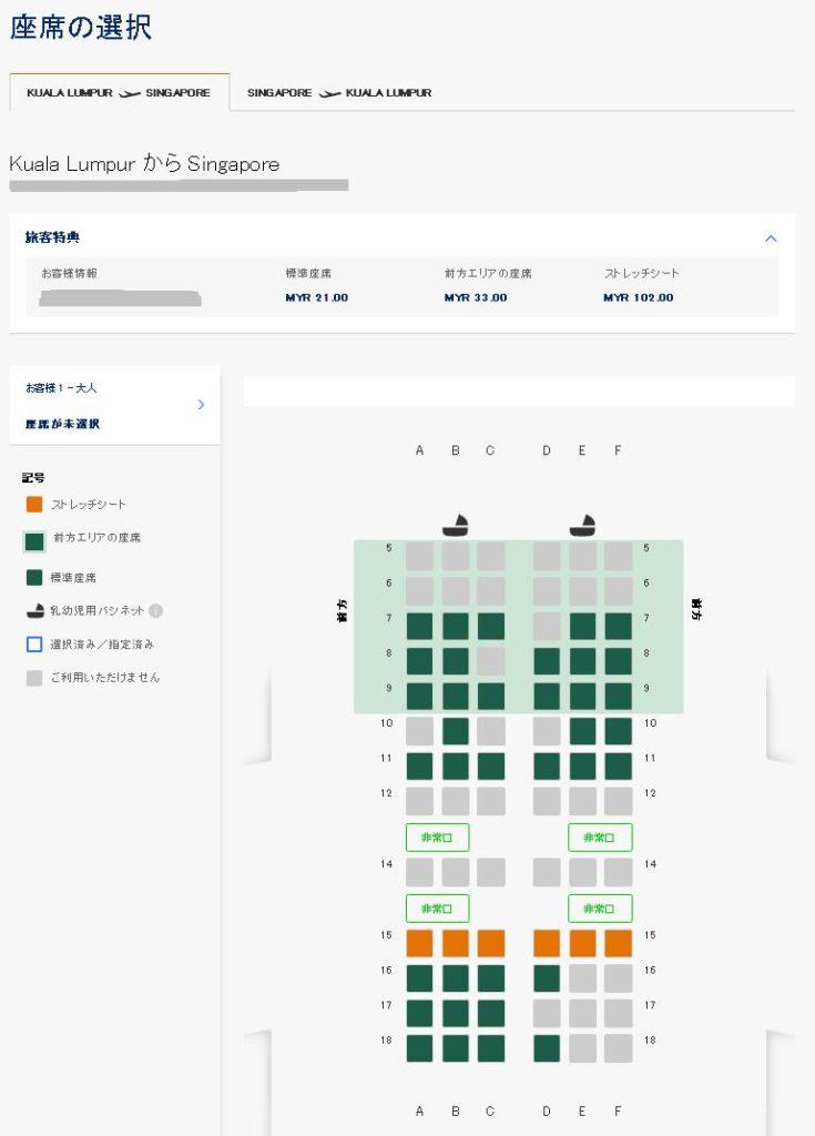 シンガポール航空有料座席指定画面