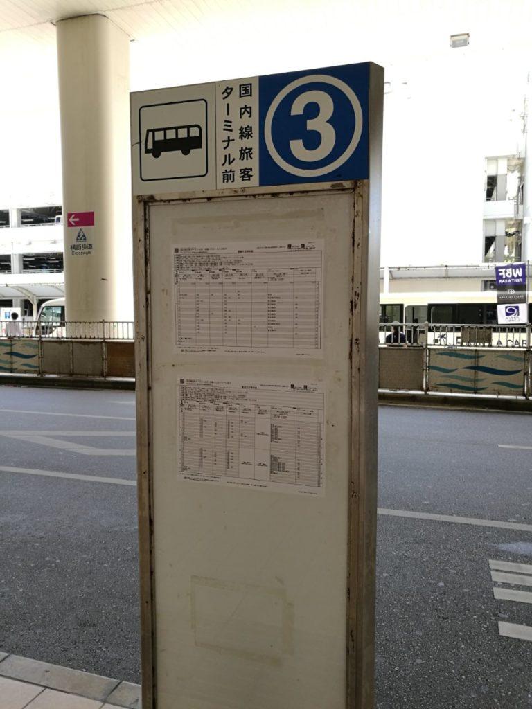 那覇空港バス停2