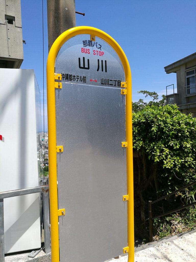 山川バス停