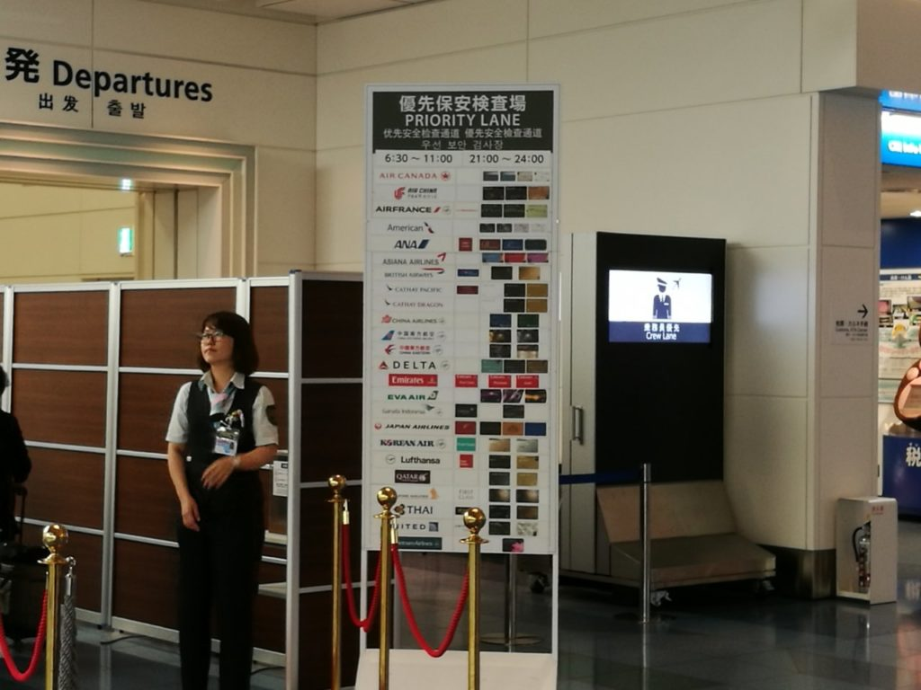 羽田空港 国際線ターミナル優先荷物検査