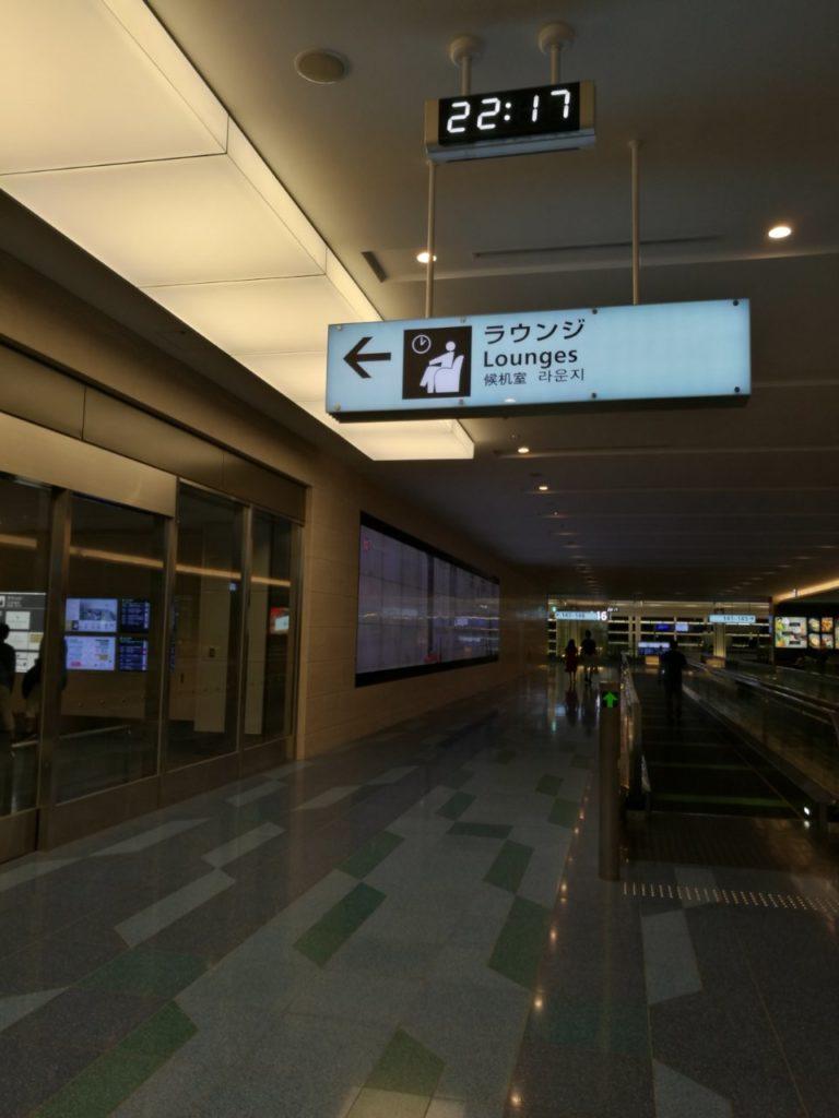 羽田国際線 サテライト ラウンジ