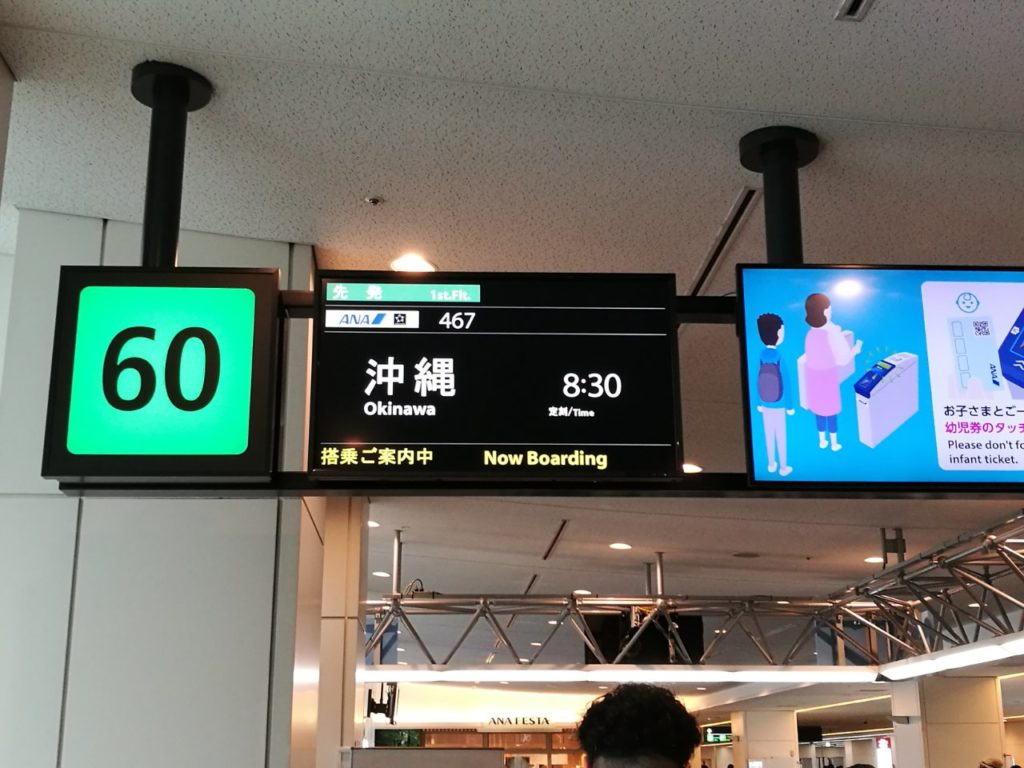 羽田空港出発登場口