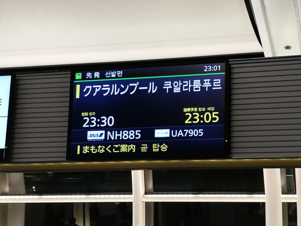 羽田クアラルンプール案内