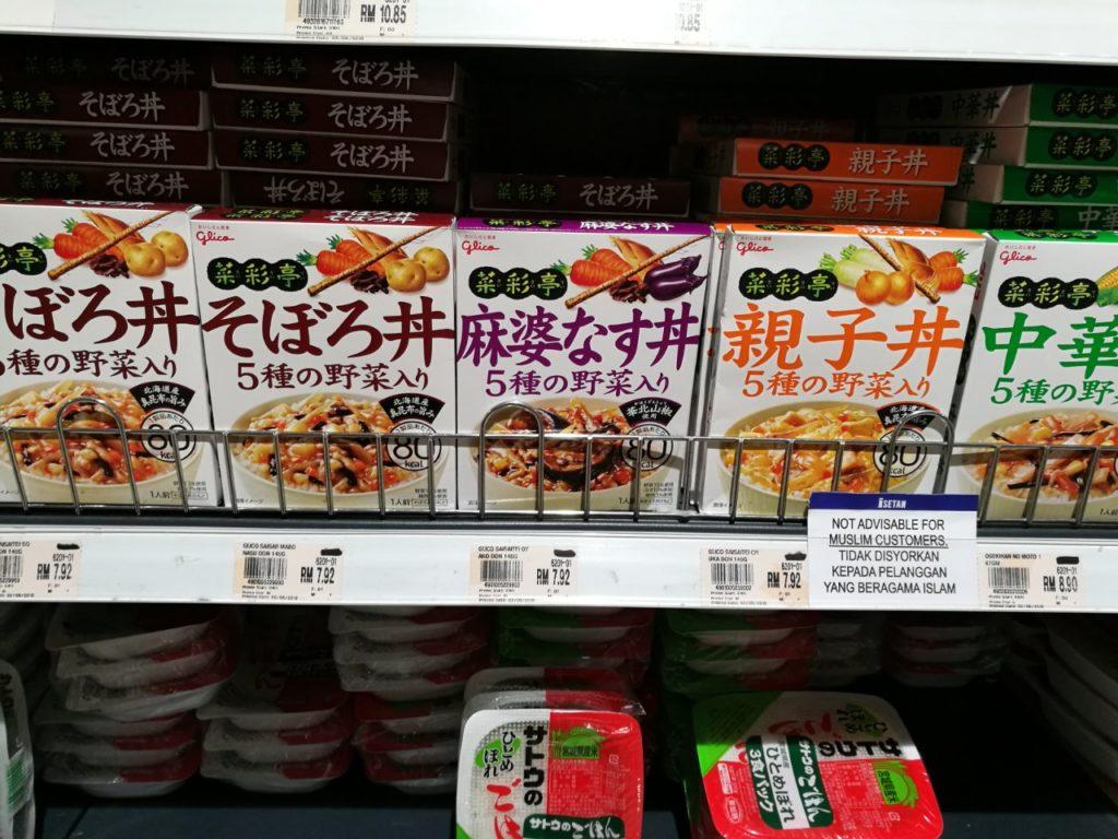 伊勢丹KLCC店日本食15