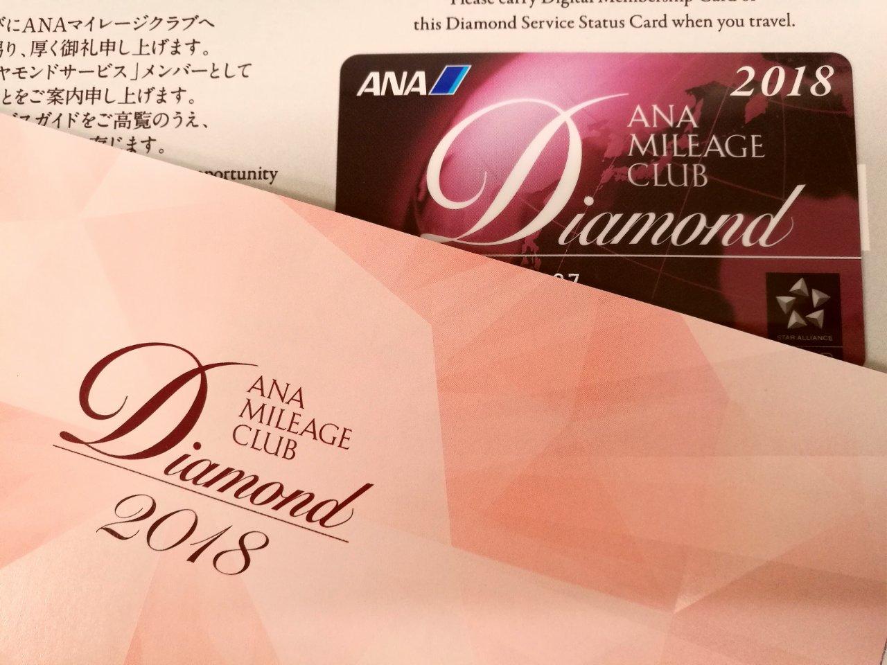 ANAダイヤモンドカード到着