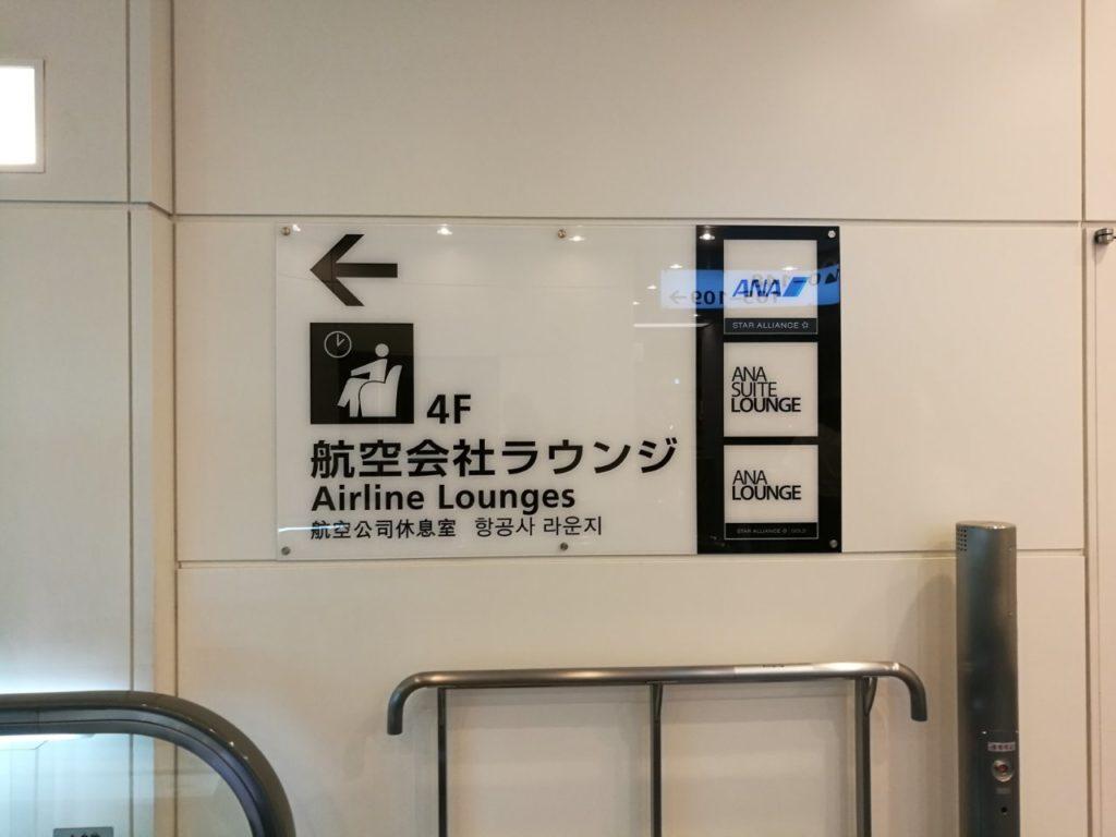 羽田空港国際線ターミナルラウンジ案内1
