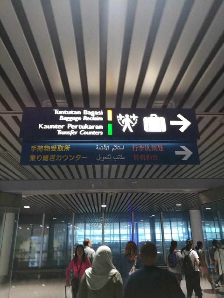 クアラルンプール空港到着