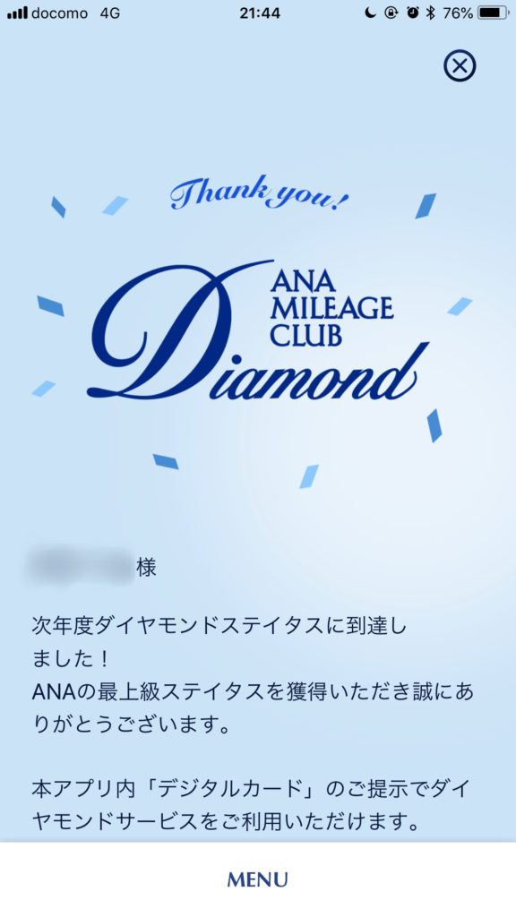 ANAアプリダイヤモンド表示変更1