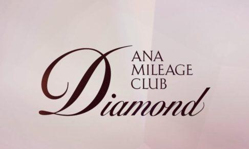 ANA ダイヤモンド