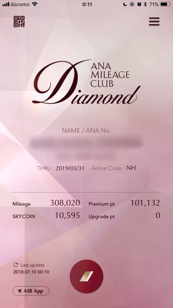 ANAアプリダイヤモンド表示変更2