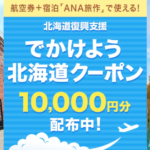 出かけよう北海道クーポン金額