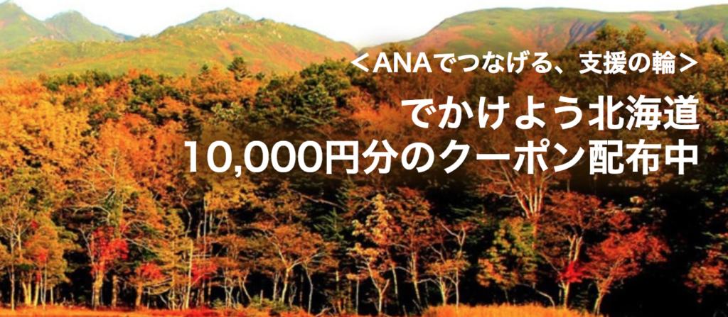 出かけよう北海道1