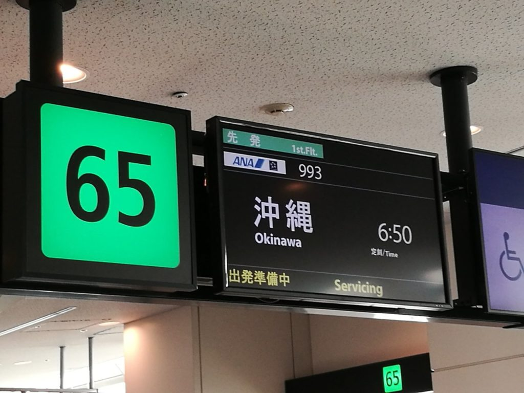 ANA羽田沖縄エコノミークラス2