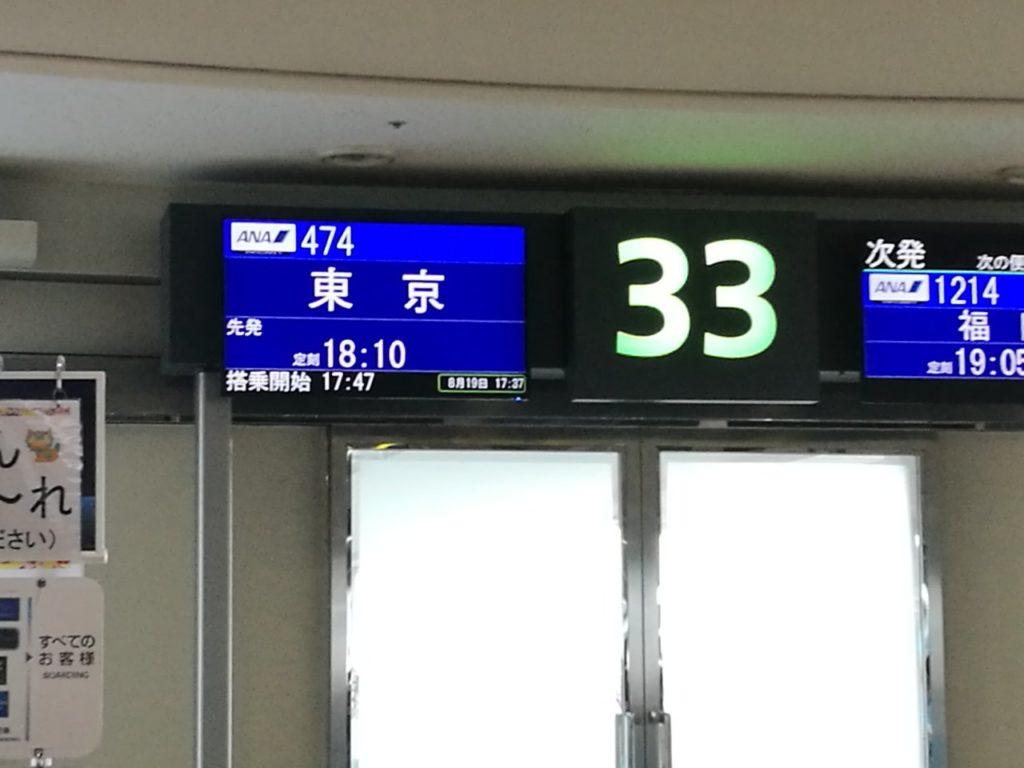 ANA羽田沖縄エコノミークラス11