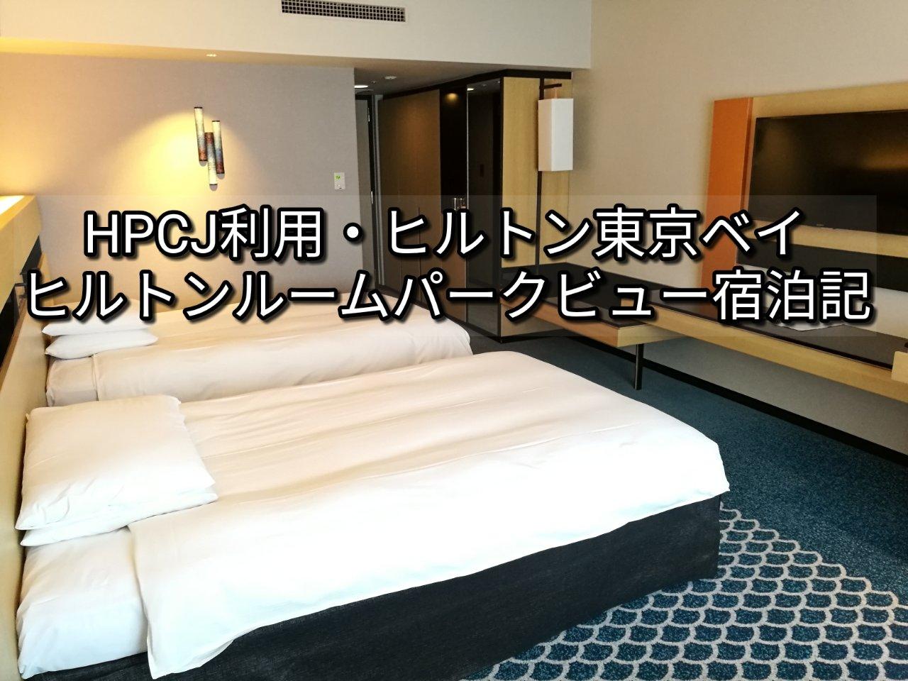 ヒルトン東京ベイ ツイン ヒルトンルームパークビュー宿泊記