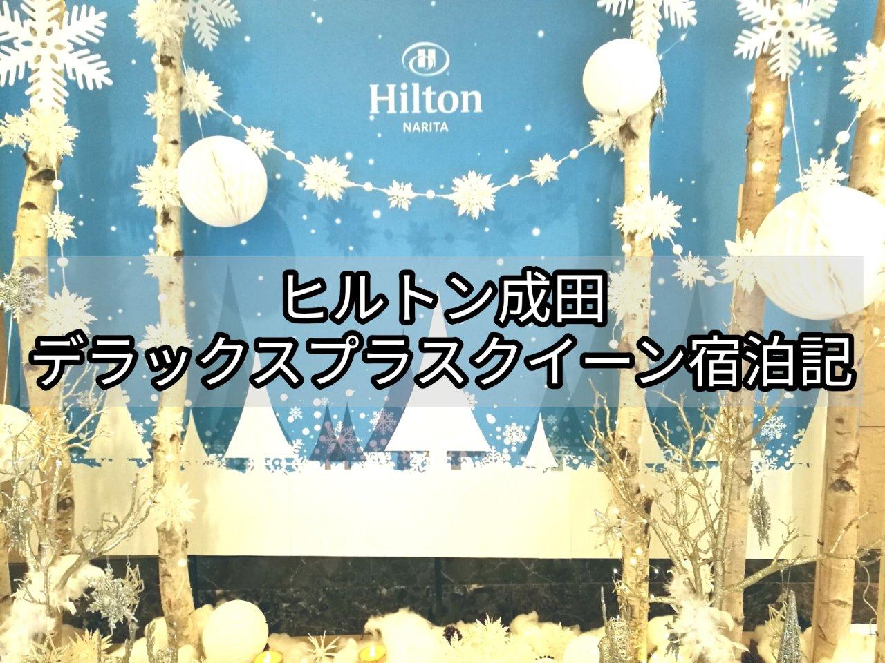 ヒルトン成田デラックスクイーン宿泊記