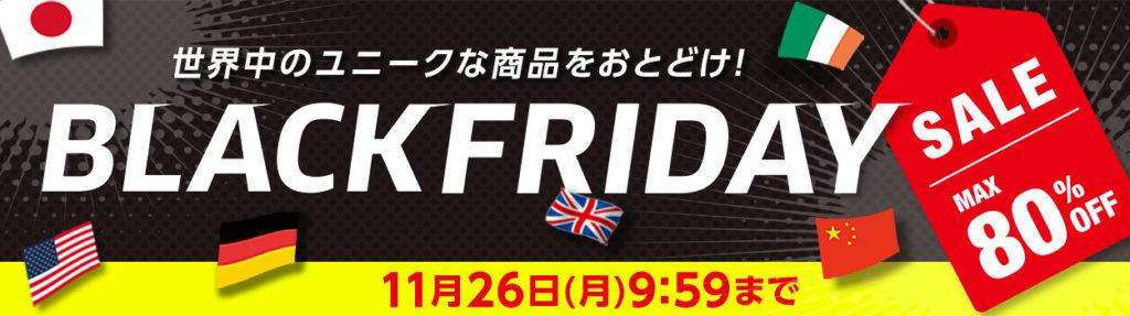 ショップジャパンブラックフライデーセール