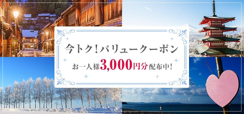 旅作キャンペーン