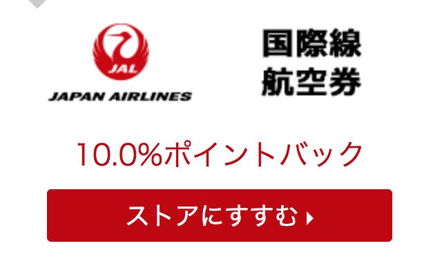 JAL国際航空券