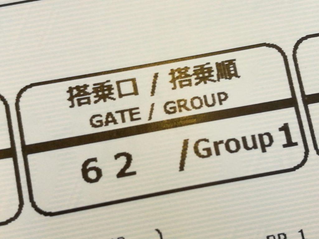 初めて見るグループ1