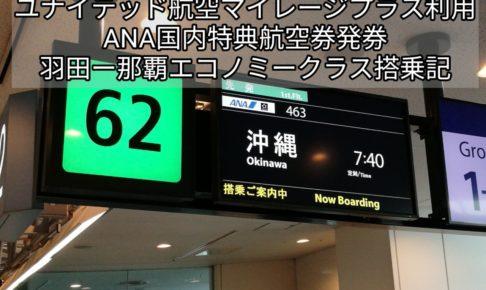 ユナイテッド航空マイレージプラス利用ANA国内線特典航空券