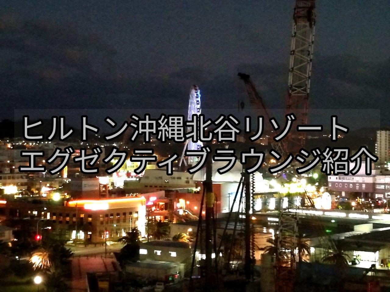 ヒルトン沖縄北谷リゾートエグゼクティブラウンジ紹介